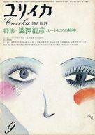 ユリイカ 詩と批評 1975年9月号