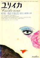 ユリイカ 詩と批評 1975年12月号