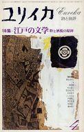 ユリイカ 詩と批評 1978年04月号