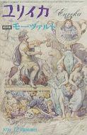 ユリイカ 1978年12月号 臨時増刊