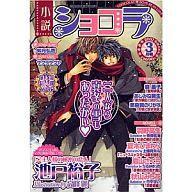 小説ショコラ 2007/3