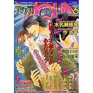 コミックアクア 2006/6
