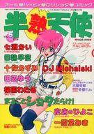 半熟天使 VOL.5 1998/1
