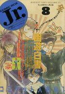 COMIC BOX Jr.8月号