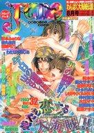 コミックジュネ 2003年8月号 VOL.32