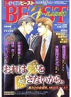 小説BEaST 2005/3