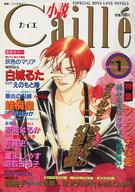 小説 カイエ 1996/9 Vol.1
