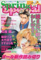 麗人 スプリングスペシャル 2001/4