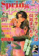 麗人 スプリングスペシャル 2002年4月号