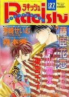 ラキッシュ VOL.27 1995/4