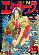 小説エクリプス 1999/2 VOL.12