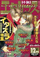 小説エクリプス 2001/12