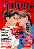 小説JUNE 2000/10 No.124