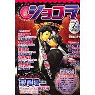付録付)小説ショコラ 2008/1(別冊付録1点)