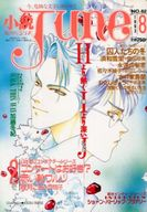 小説JUNE 1993/08 NO.62