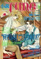 小説JUNE 1994/06 NO.67