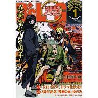 付録付)comic B'sLOG 2008/1(別冊付録1点)