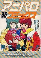アニパロコミックス36