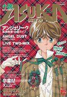 小説ASUKA 1996年12月号 小説あすか