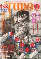 小説JUNE 1987年04月号 No.24