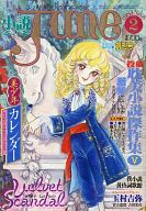小説June 1984年02月号 No.5