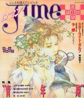 ロマンjune 小説june 1991年8月号増刊