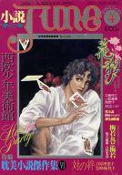 小説JUNE 1984年04月号 No.6