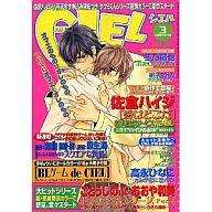 付録付)ASUKA CIEL 2007/3(別冊付録1点)