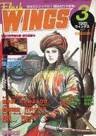 WINGS 1985年3月号