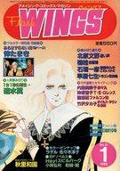 WINGS 1986年1月号 ウィングス