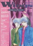 Wings 1993年8月号 ウィングス