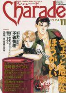 Charade 1994年11月号 シャレード