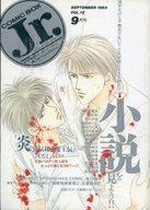 COMIC BOX Jr. 1993年9月号 VOL.12