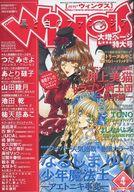 WiNGS 2002年4月号 ウィングス