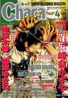 Chara 2003/4