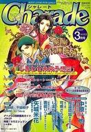 付録付)Charade 2007/3(別冊付録1点)