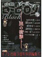 小説b-BOY 2009/7