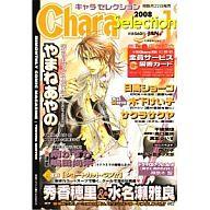 Chara Selection 2008/1
