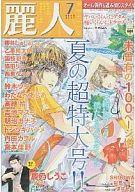 麗人 2009/7