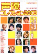 別冊ぱふ 声優コレクション2003 2003/9