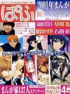 ぱふ 2002年4月号