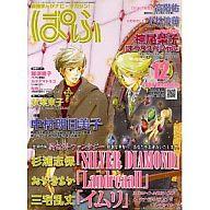 セット)ぱふ 2008年12冊セット