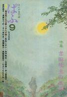 ぱふ 1979/09