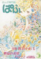ぱふ 1982年5月号