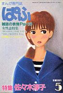 ぱふ 1983/05