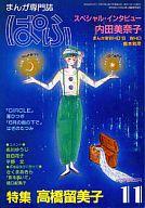 ぱふ 1983年11月号