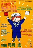 ぱふ 1984年2月号