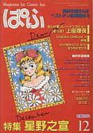 セット)ぱふ 1984年12冊セット