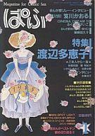ぱふ 1985年1月号