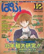 セット)ぱふ 1986年12冊セット